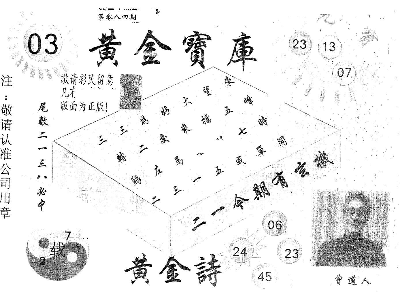 084期黄金宝库(黑白)