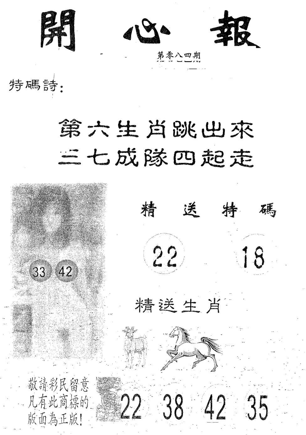 084期开心报(黑白)