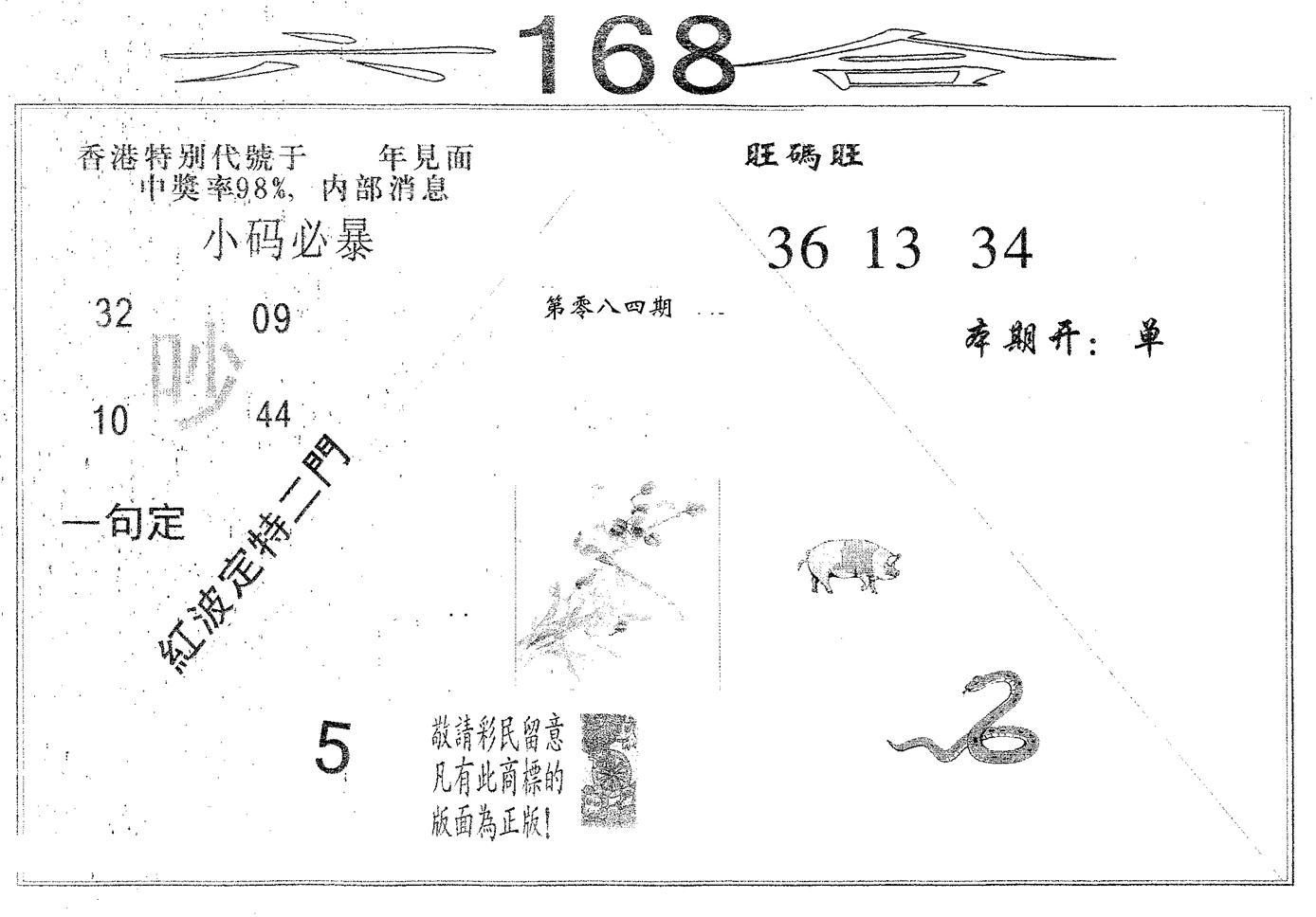 084期六合168(黑白)