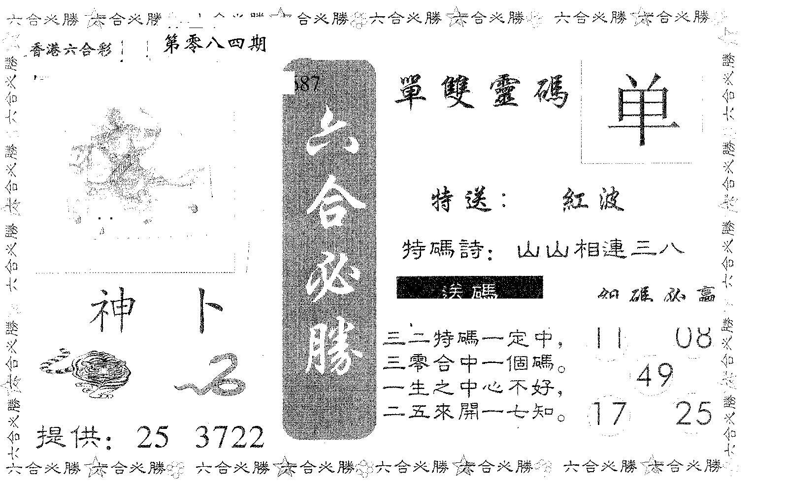 084期六合必胜(黑白)
