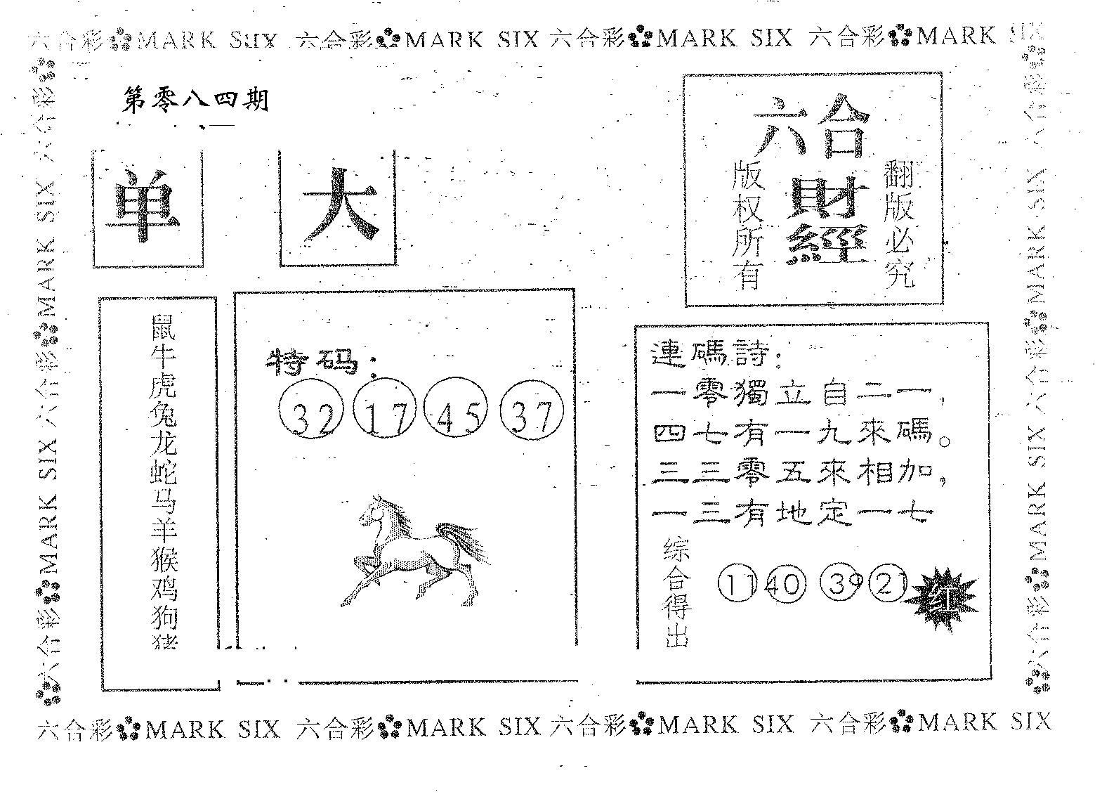 084期六合财经(黑白)
