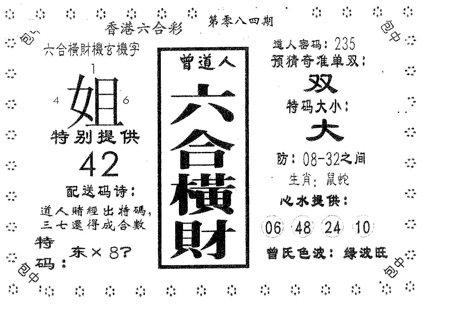 084期六合横财(黑白)
