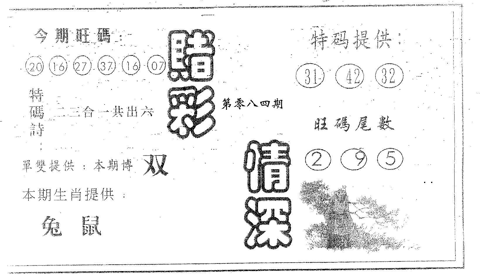 084期赌彩情深B(黑白)