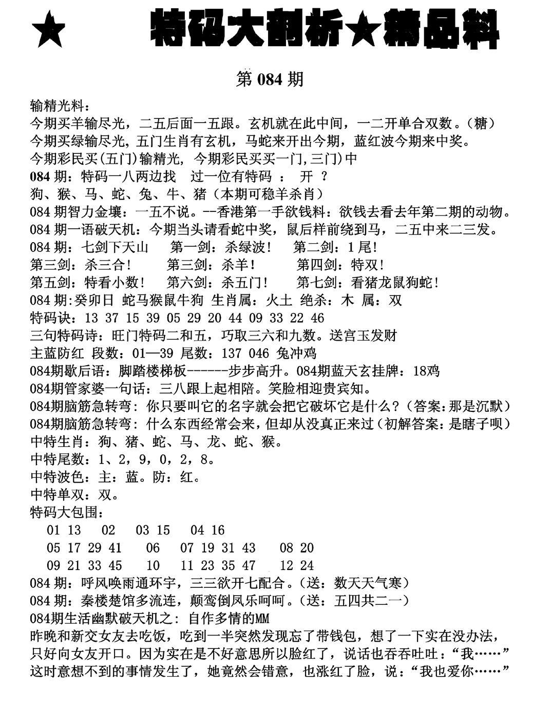 084期特码大剖析(黑白)