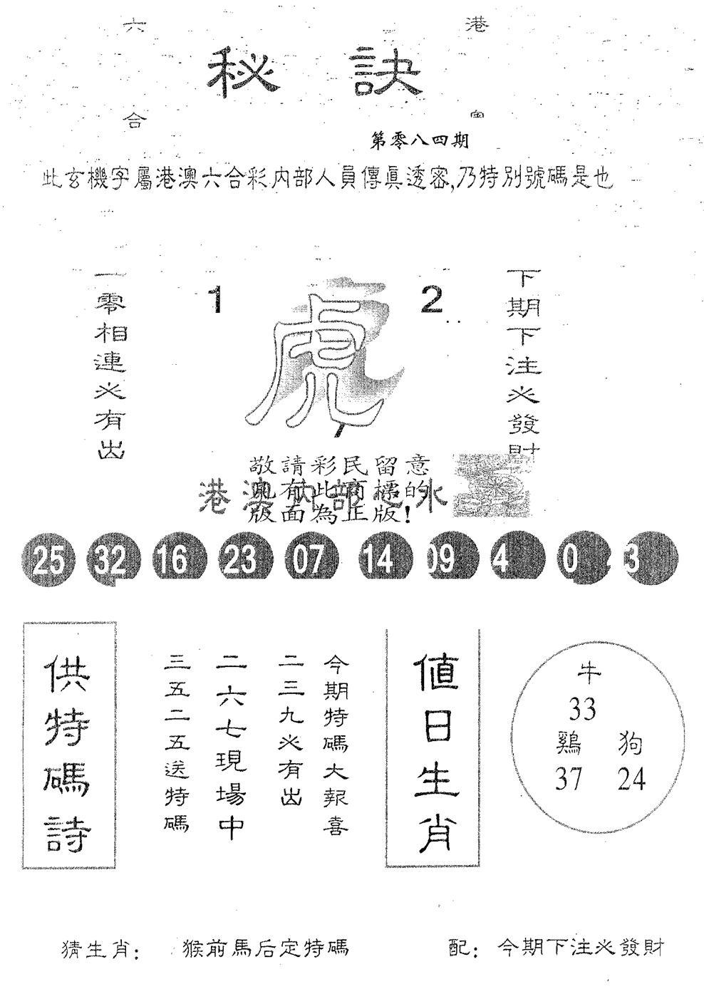 084期秘决(黑白)