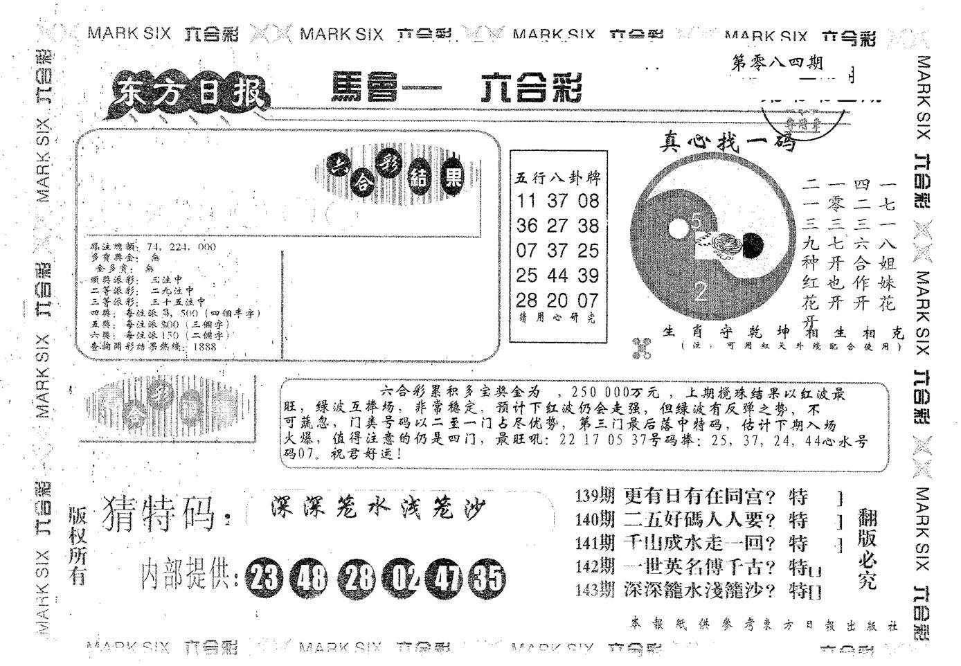 084期东方日报B(黑白)
