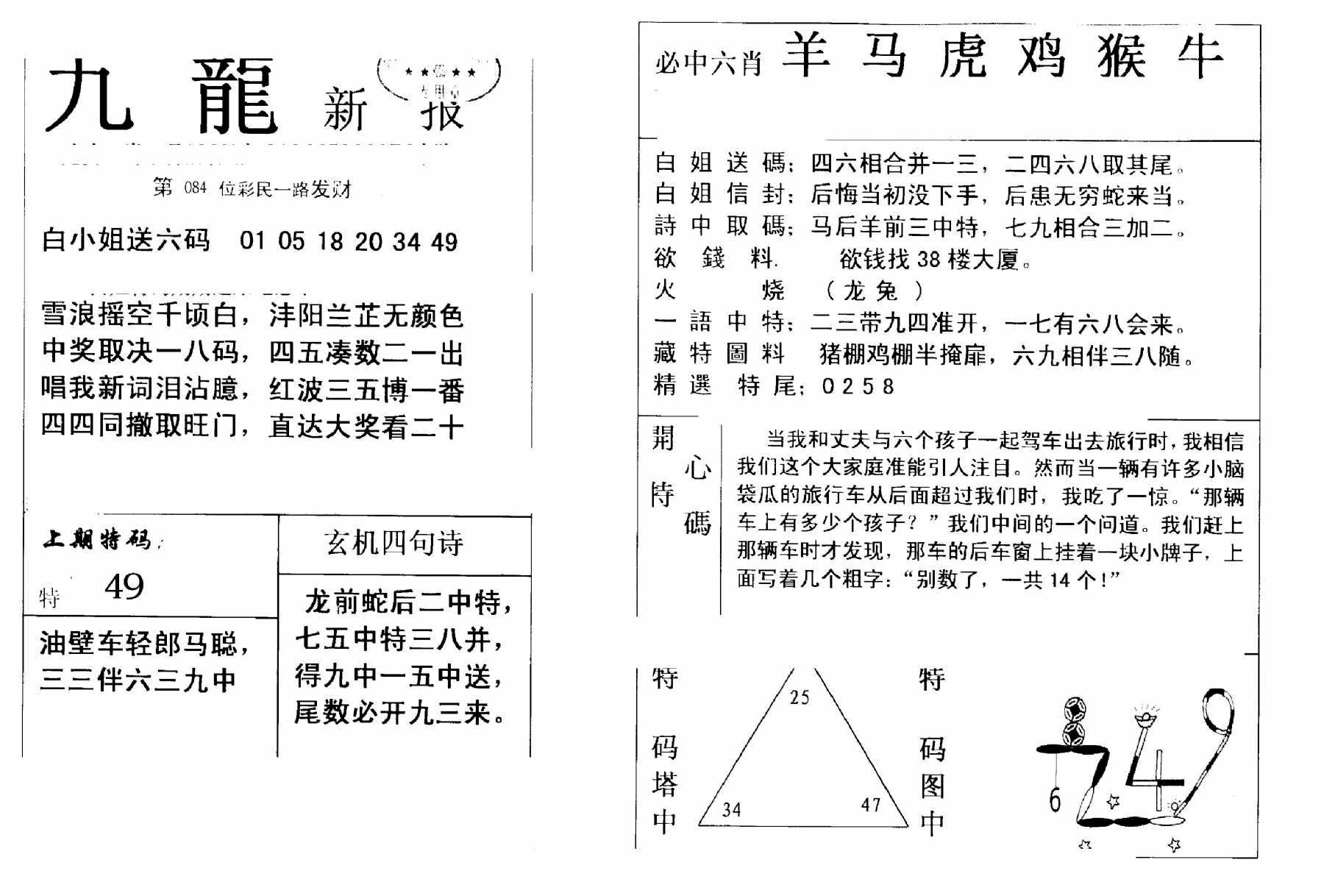 084期九龙新报(新)(黑白)