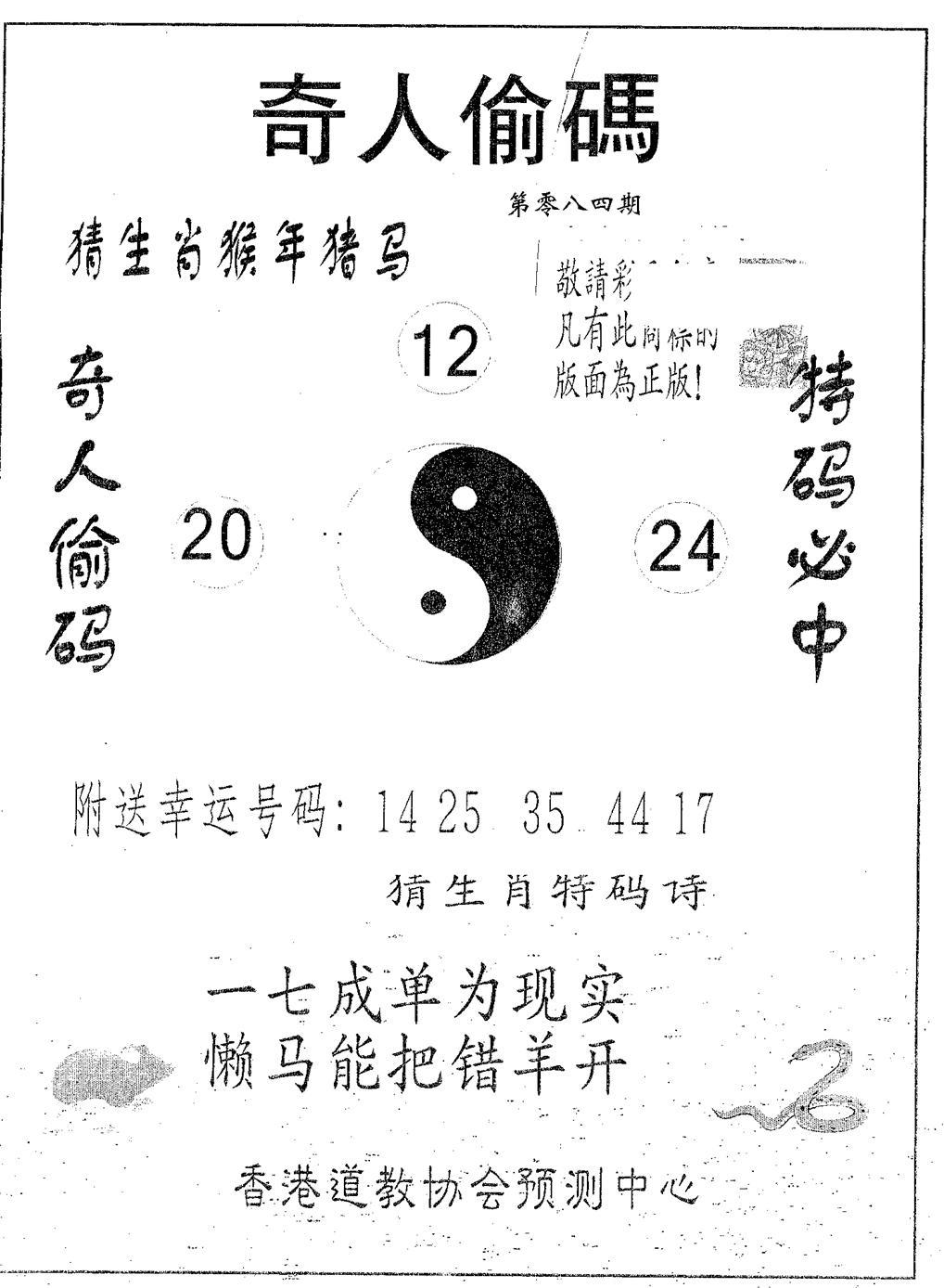 084期奇人偷码B(黑白)