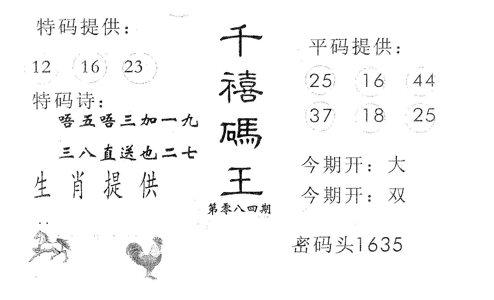 084期千禧码王(黑白)