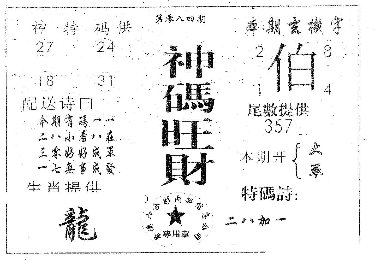 084期神码旺财(黑白)