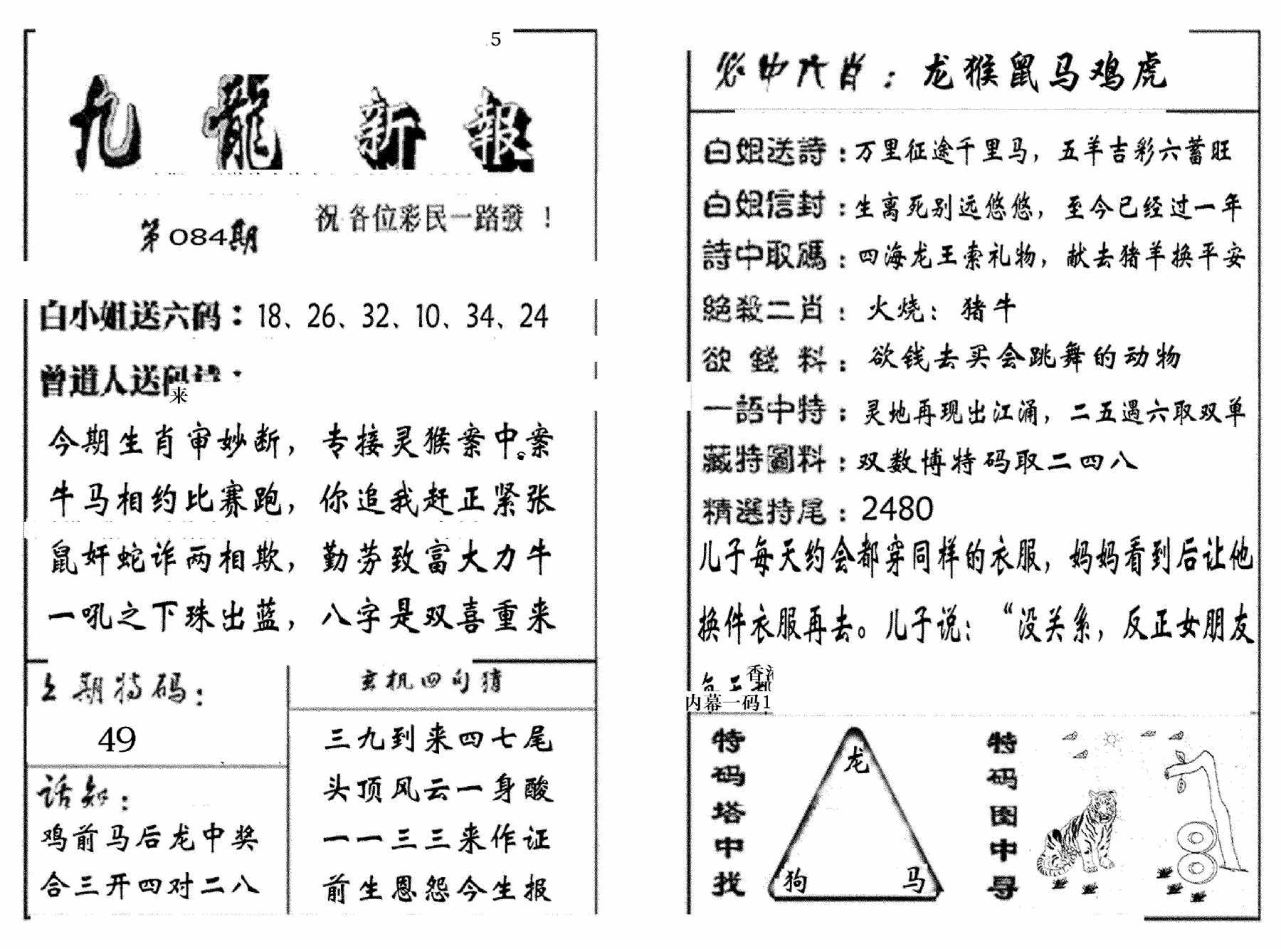 084期九龙新报(生肖版)(黑白)