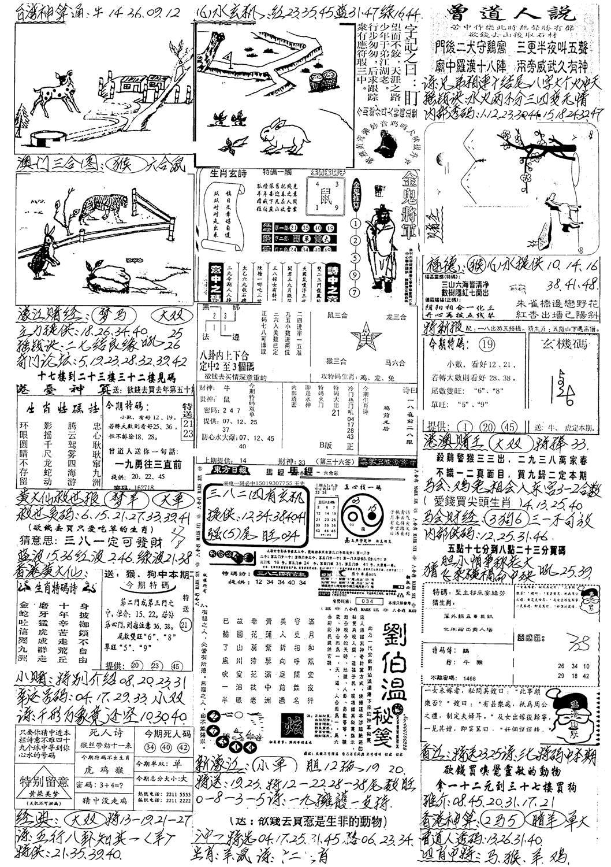 084期新版手写综合资料B(黑白)
