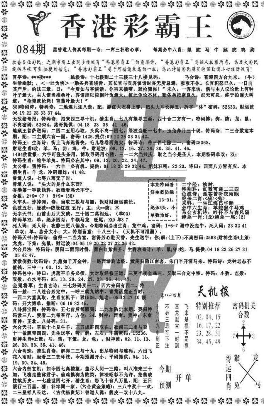 084期新彩霸王综合A(黑白)