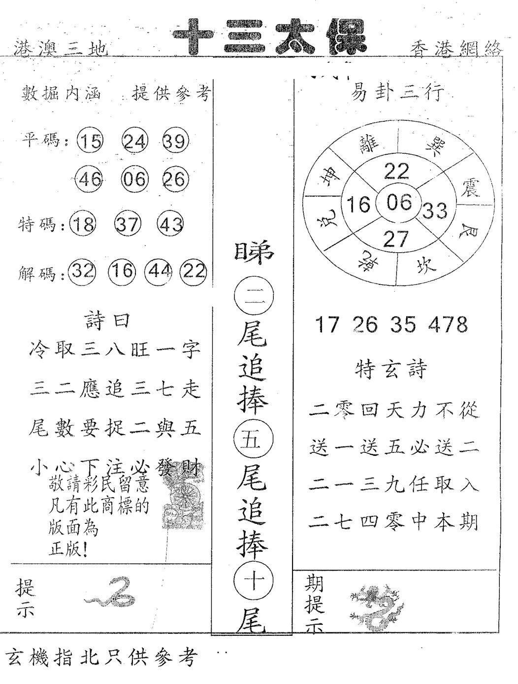 084期十三太保(黑白)