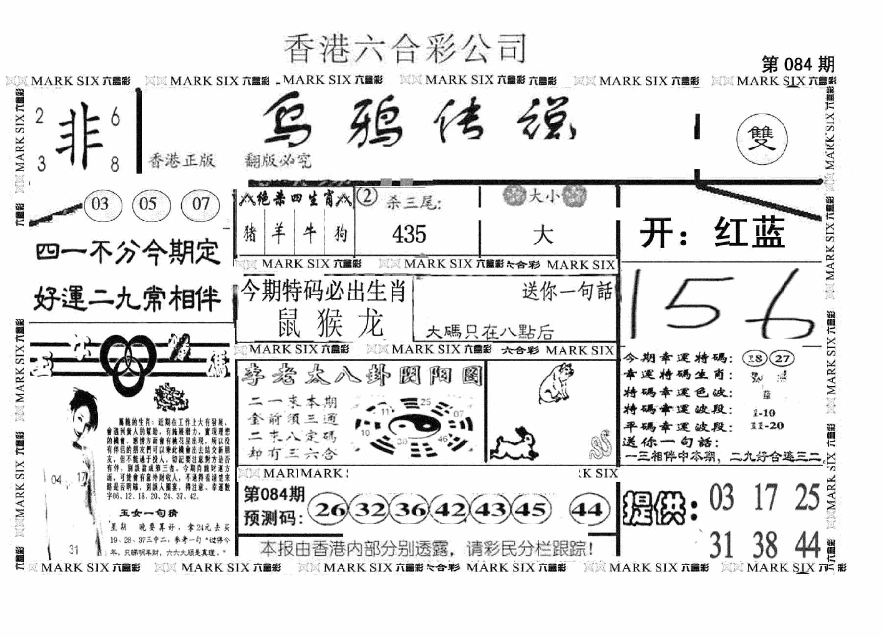 084期另版乌鸦传说(黑白)