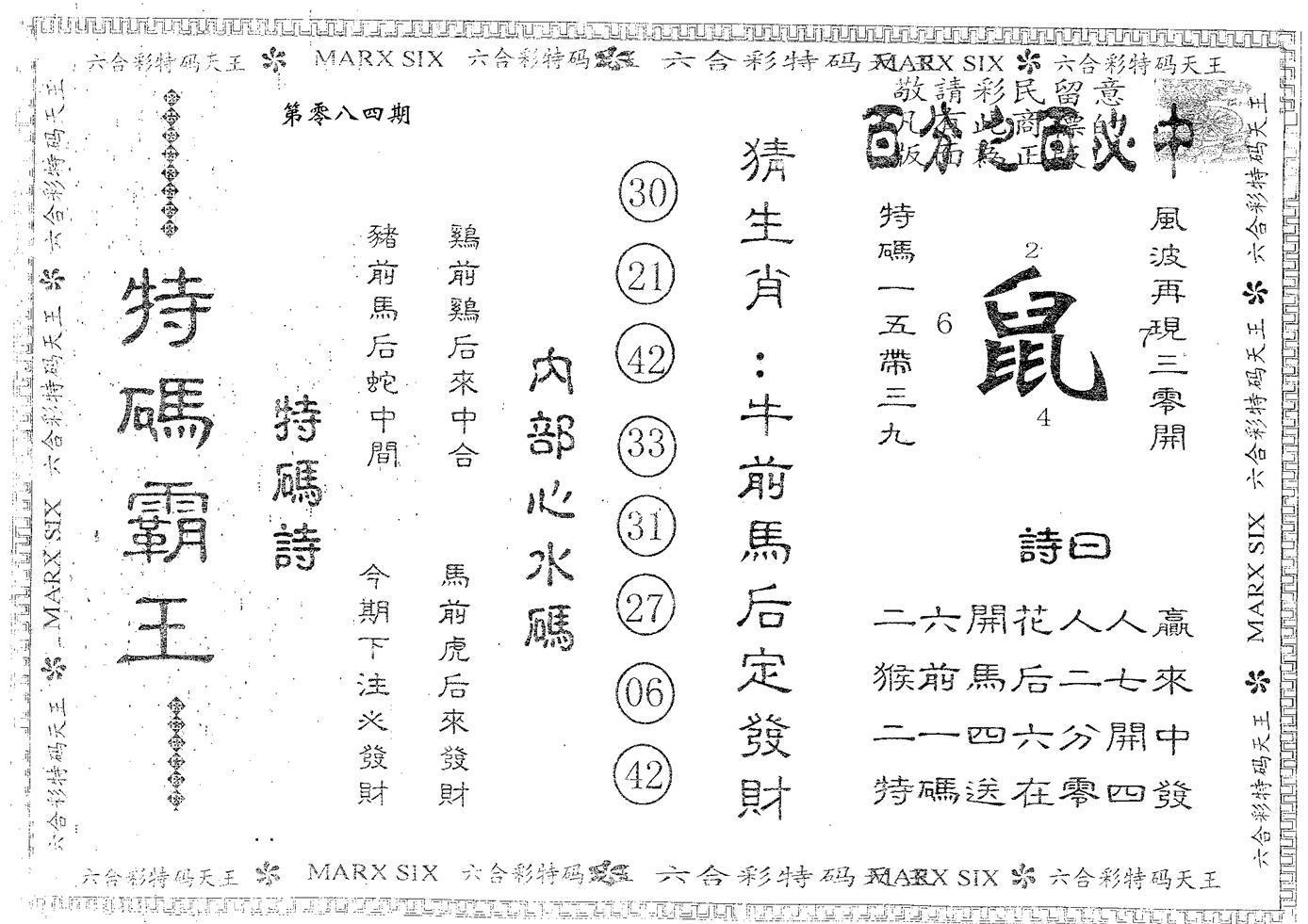 084期特码霸王A(黑白)