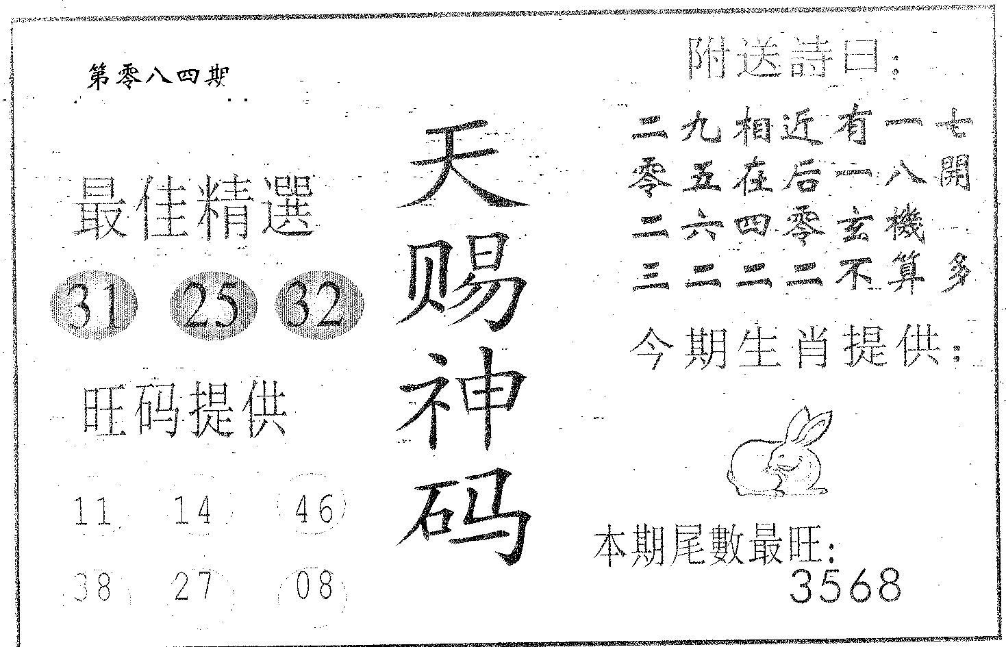 084期天赐神码(黑白)