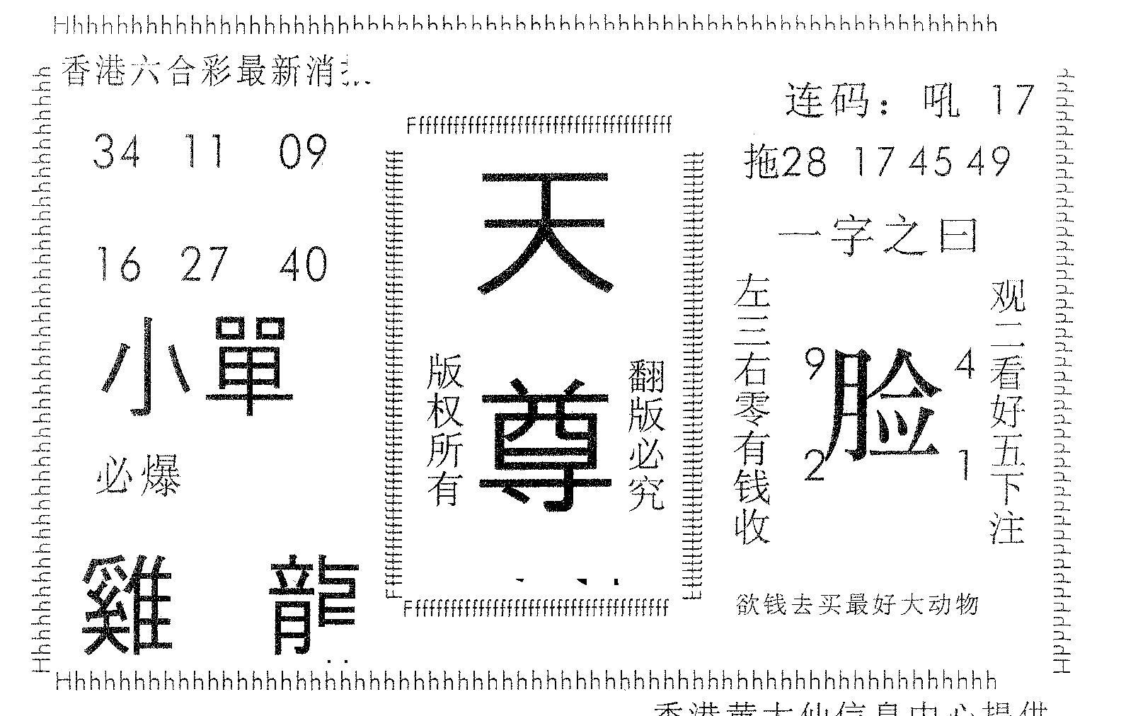084期天尊(黑白)