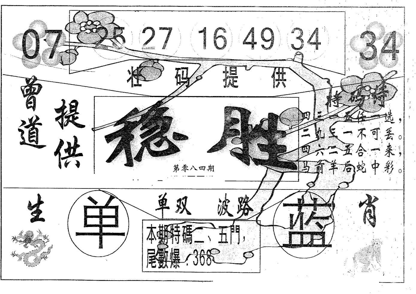084期稳胜(黑白)
