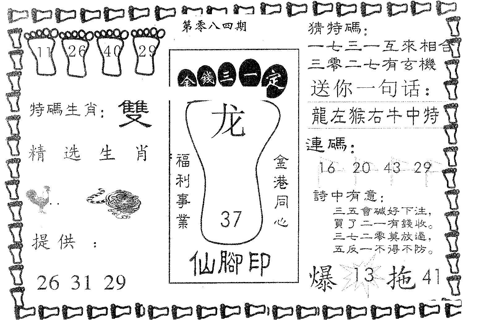 084期仙脚印(黑白)