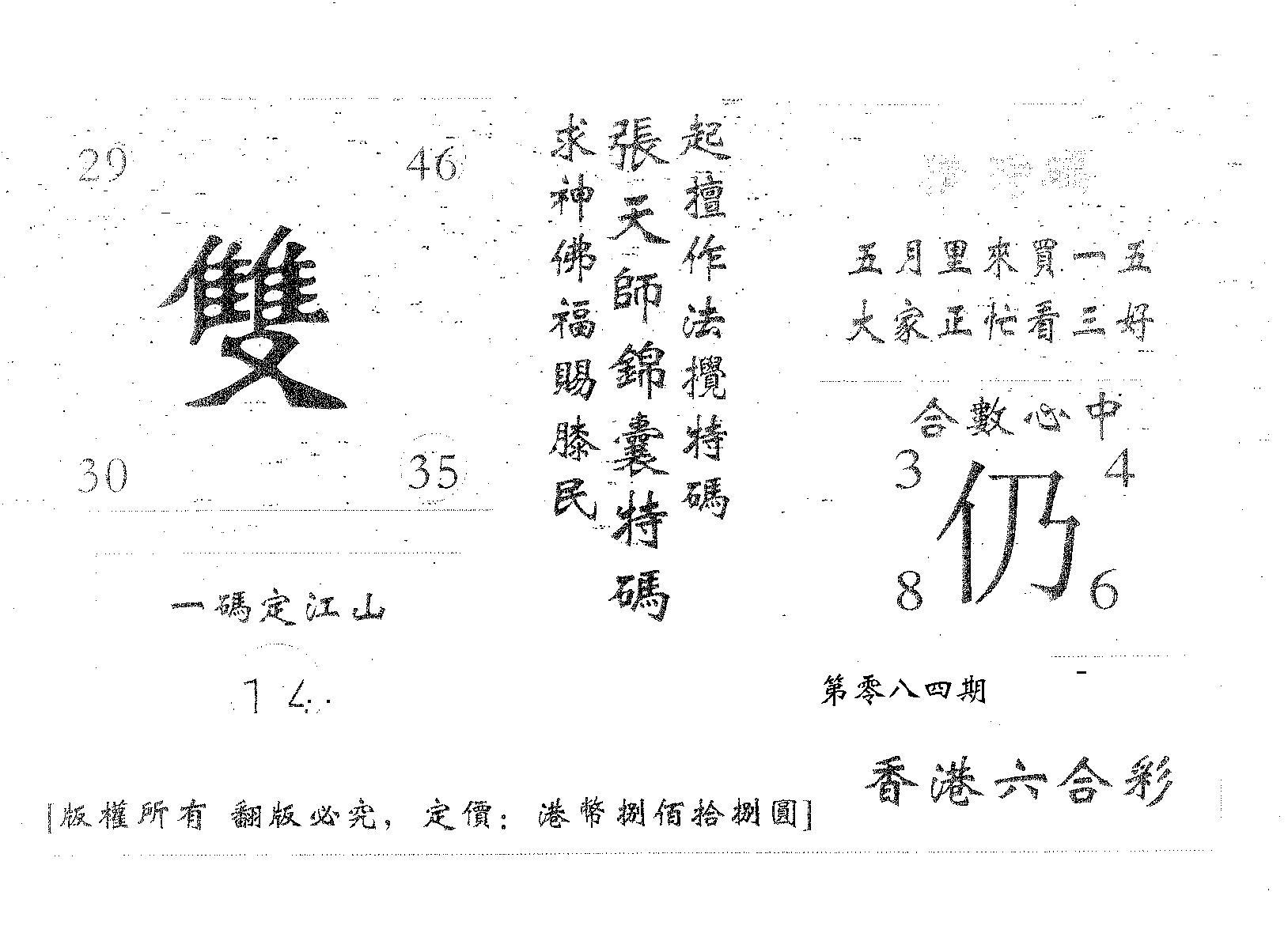 084期张天师(黑白)