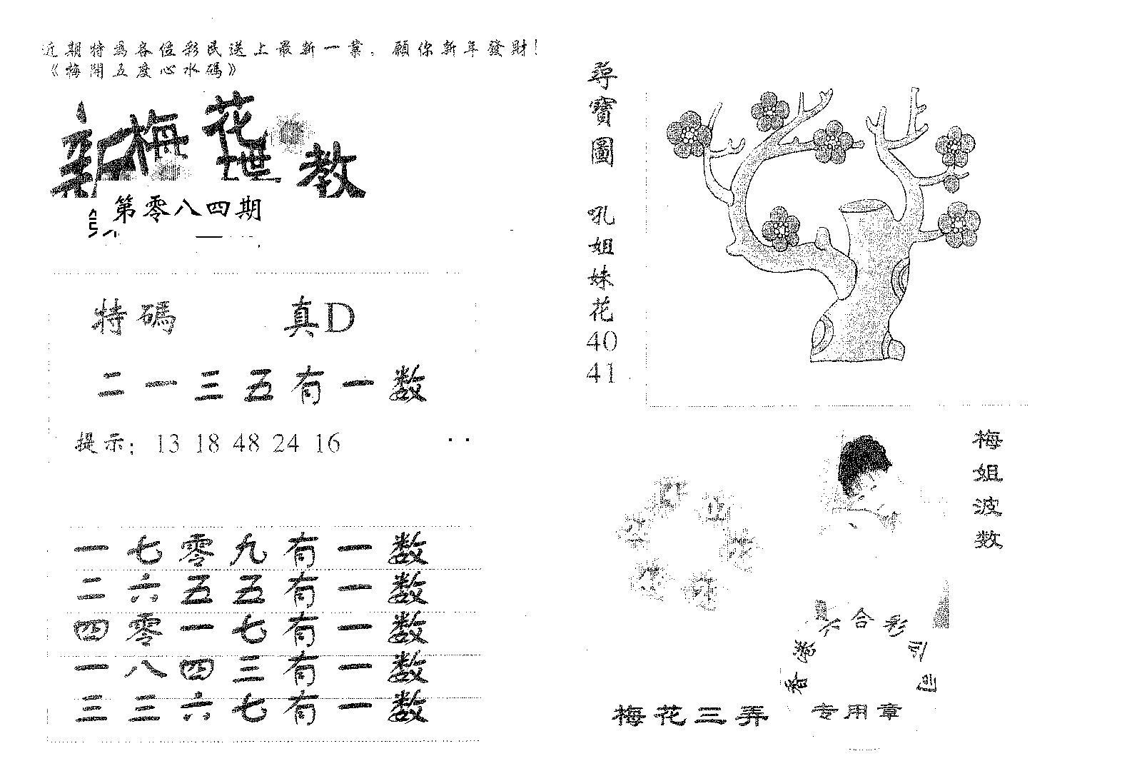 084期新花碟教(黑白)