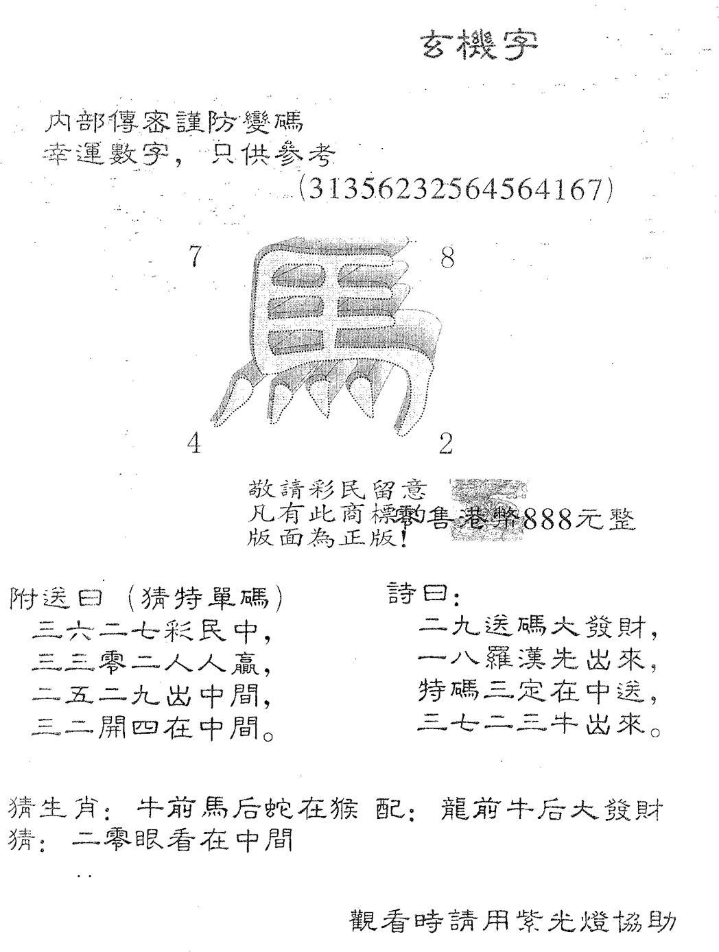 084期玄机字888(黑白)