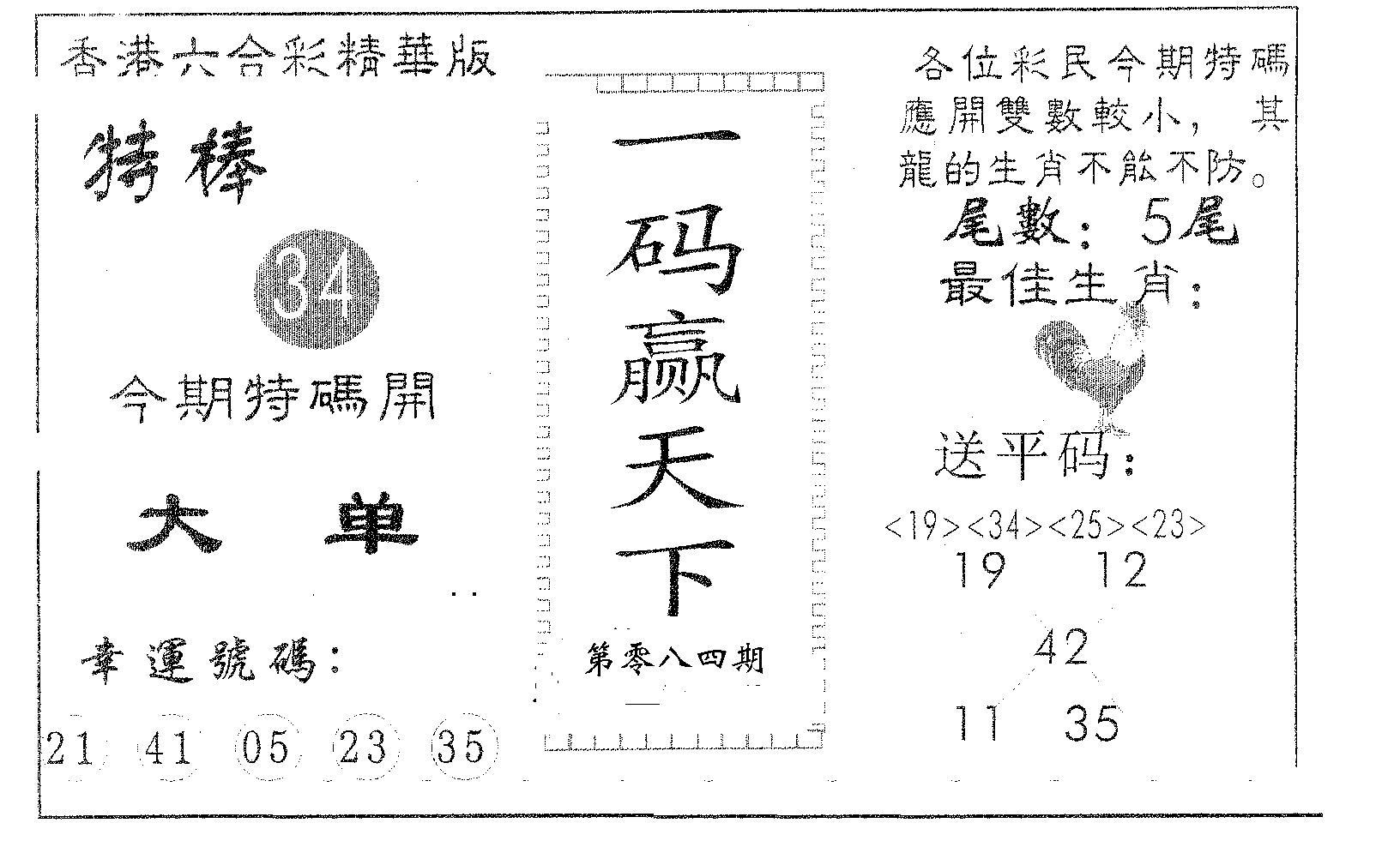 084期一码赢天下(黑白)