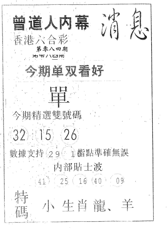 084期内幕消息(黑白)