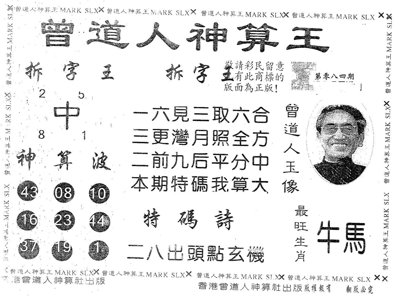 084期曾道人神算王(黑白)