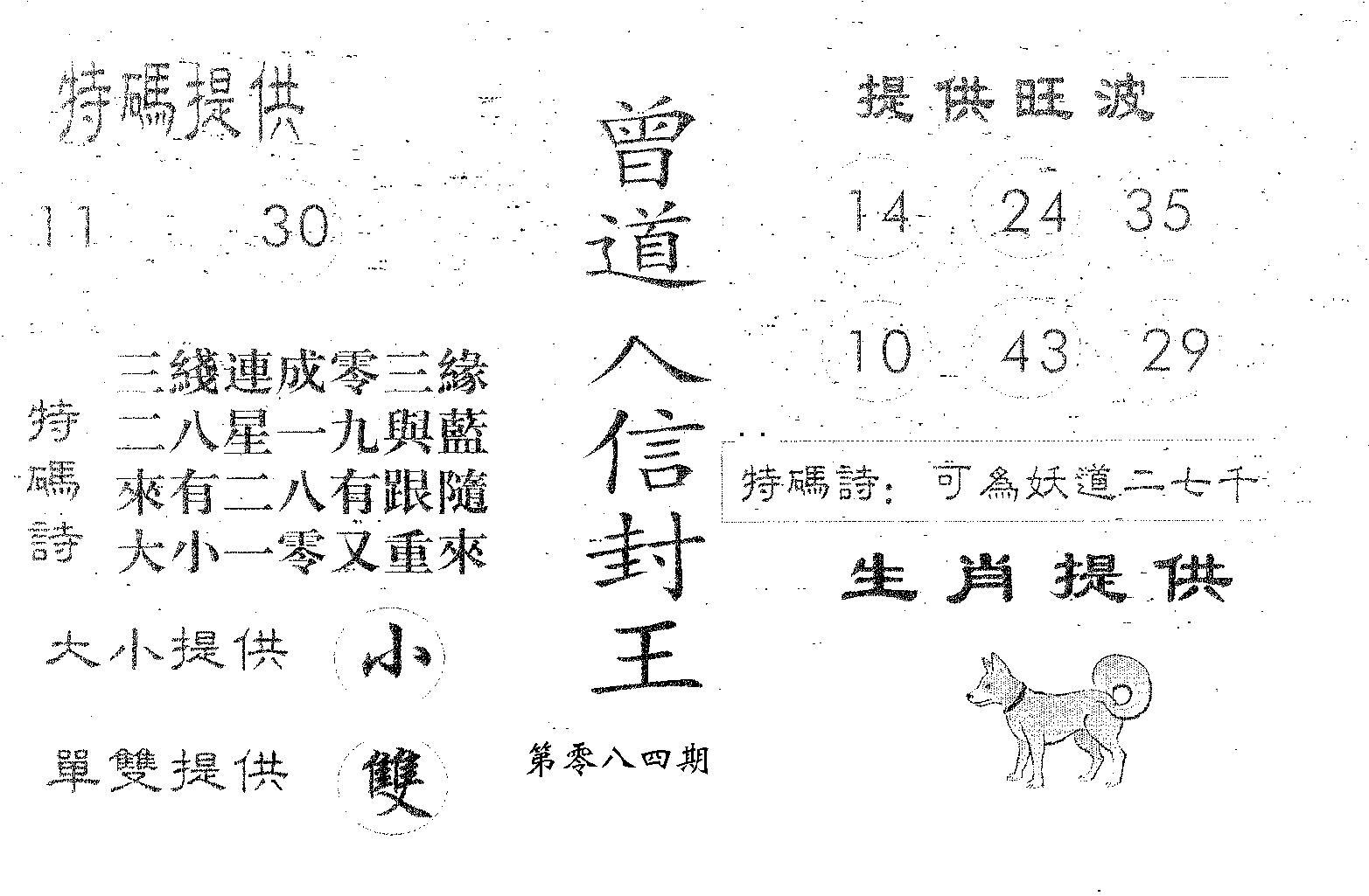 084期曾信封王(黑白)