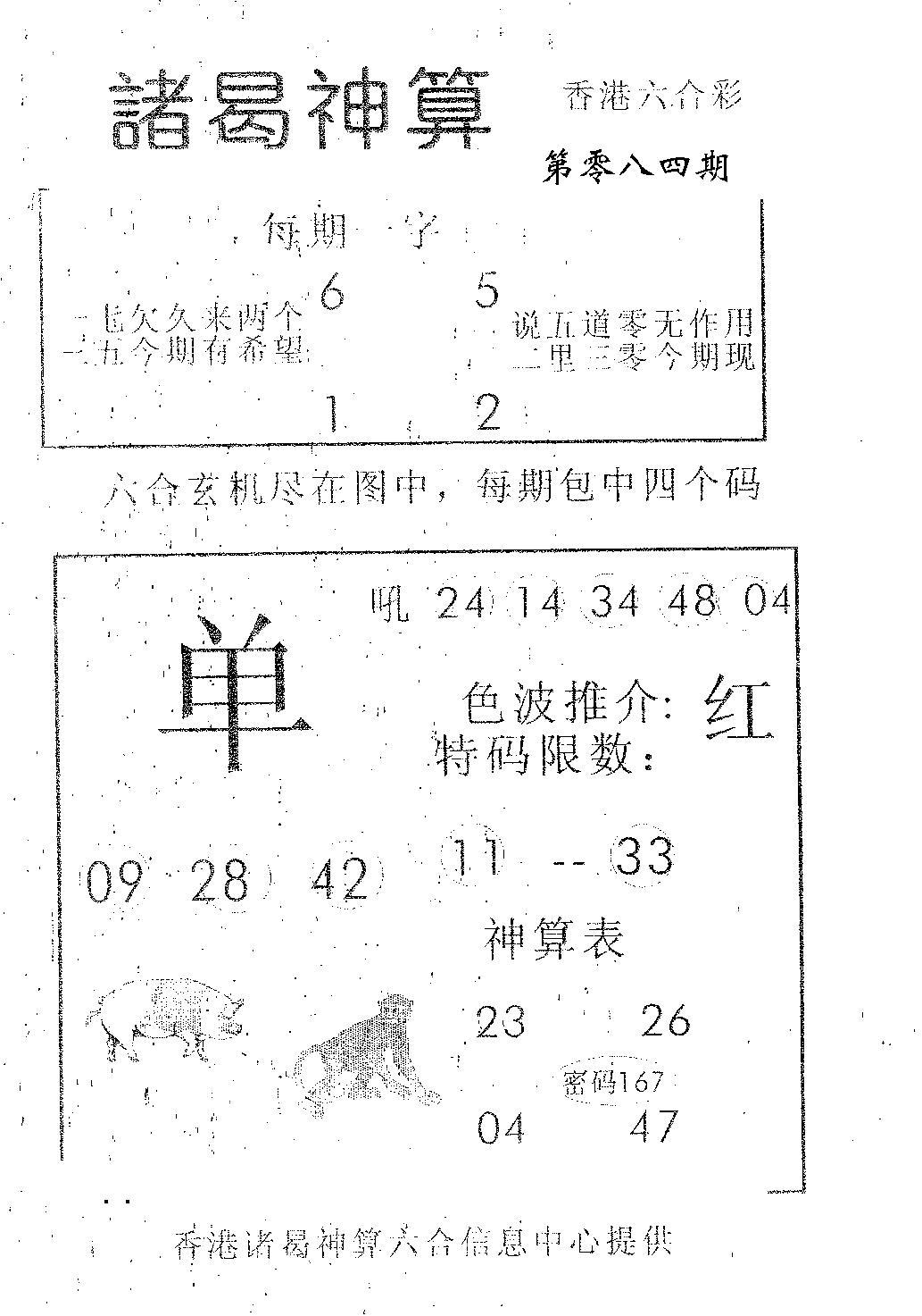 084期诸曷神算(黑白)