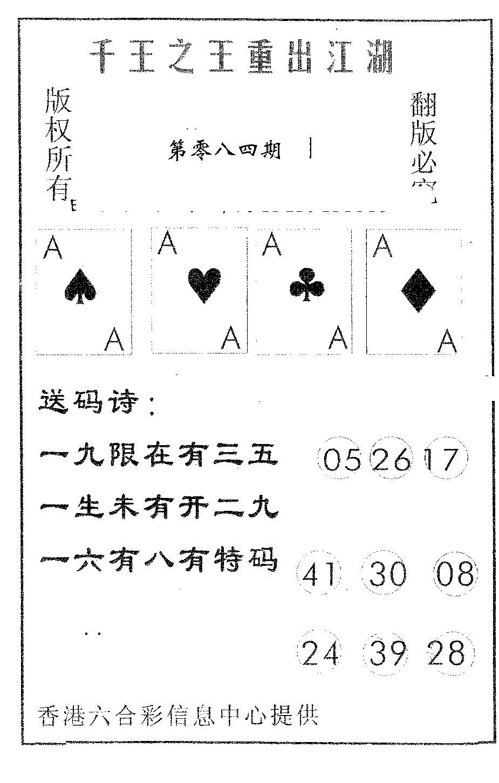084期千王信封(黑白)