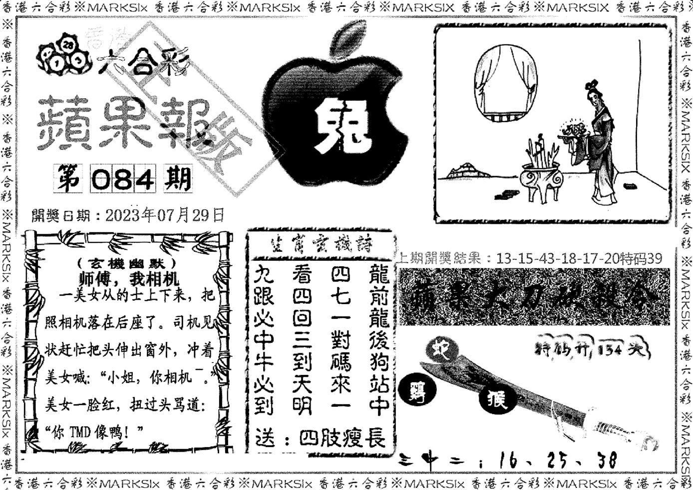 084期六合三合皇(黑白)