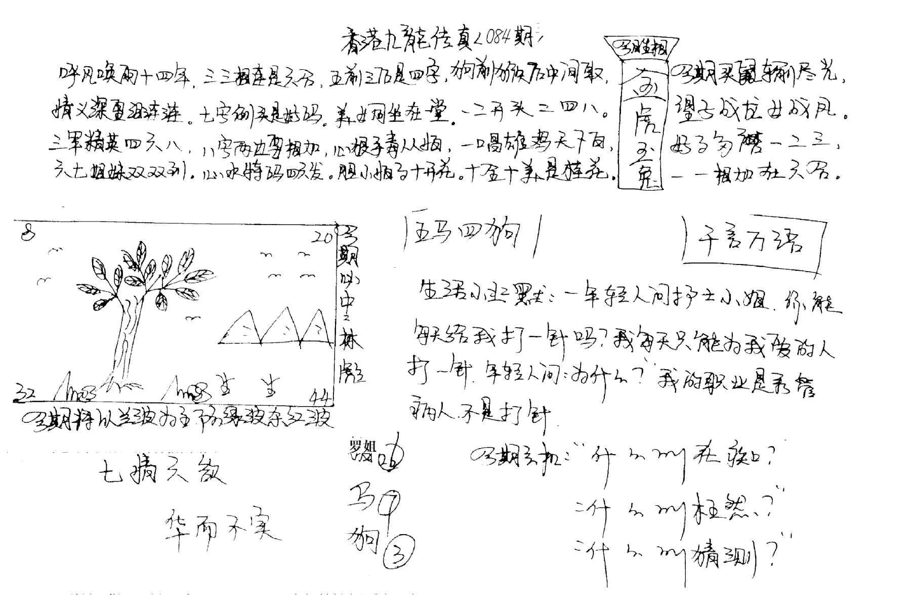 084期手写九龙内幕A(黑白)