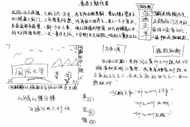 084期手写九龙内幕B(黑白)