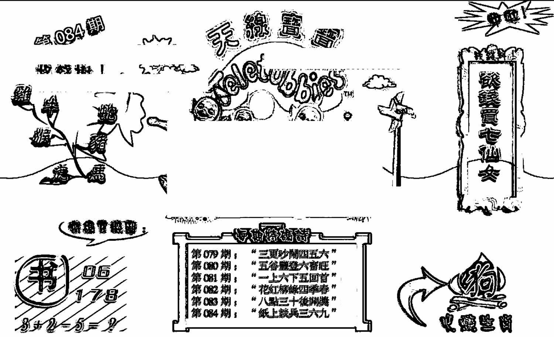 084期天线宝宝B(黑白)