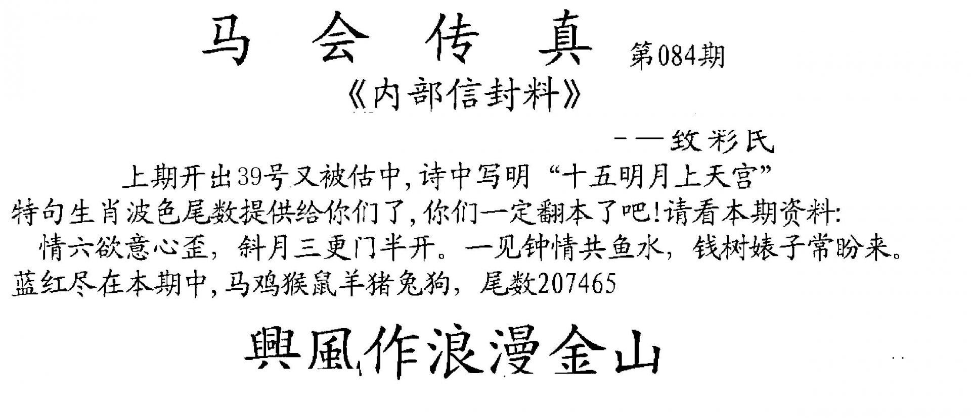 084期马会传真(黑白)