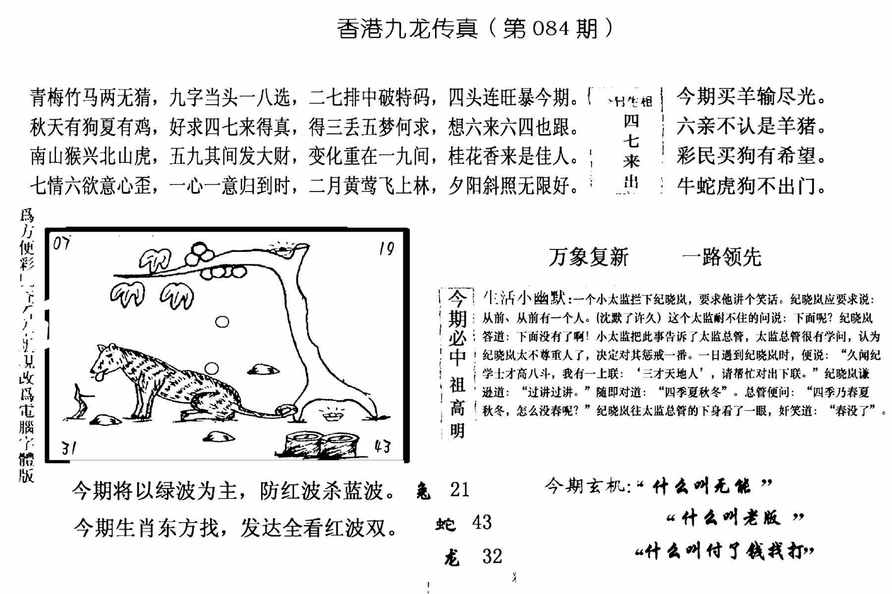 084期手写九龙内幕(电脑版)(黑白)