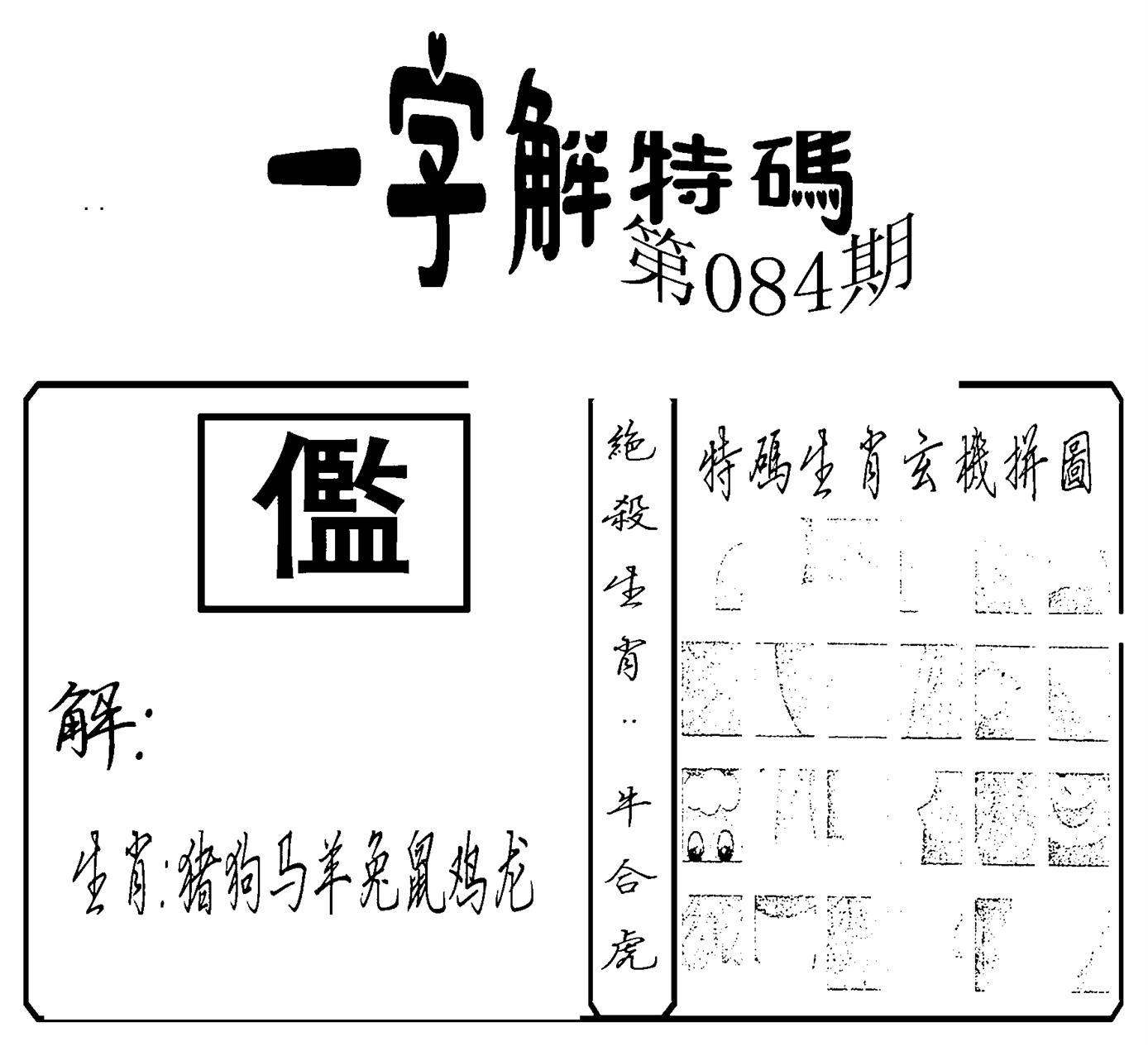 084期一字解特码(新)(黑白)