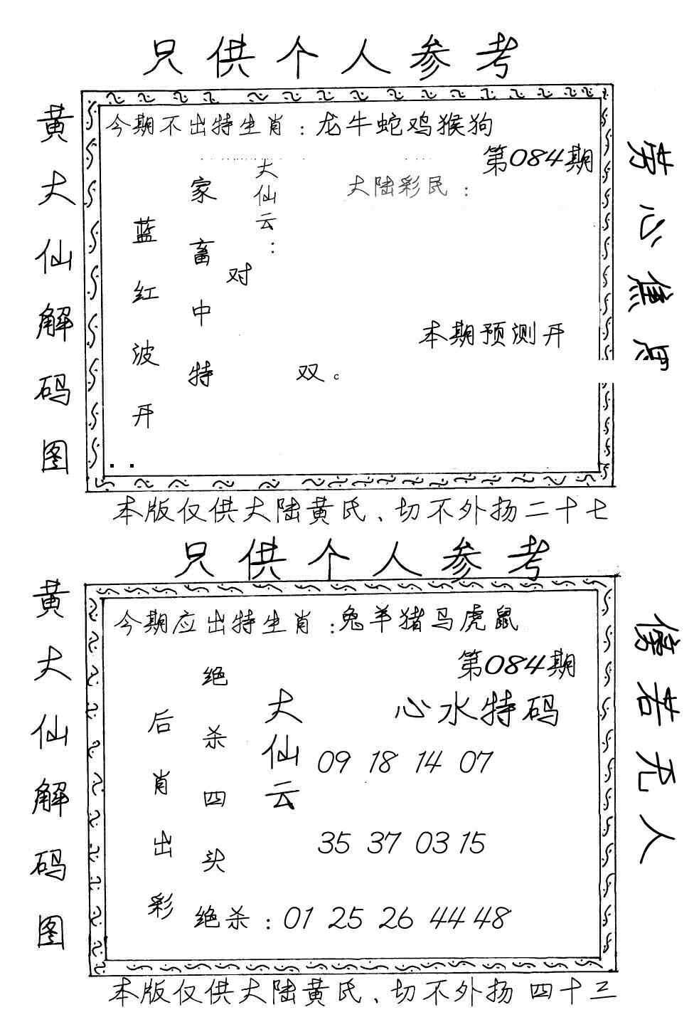 084期黄大仙梅花解码图(手写版)(黑白)