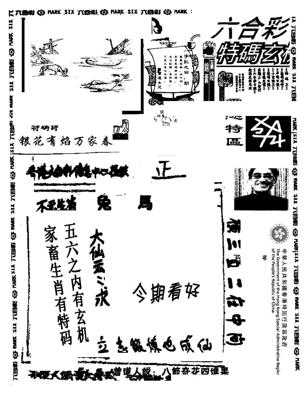 084期大仙云来料(黑白)