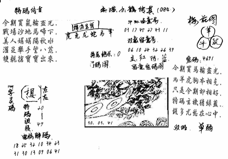 084期特码传真梅花图(手写版)(黑白)