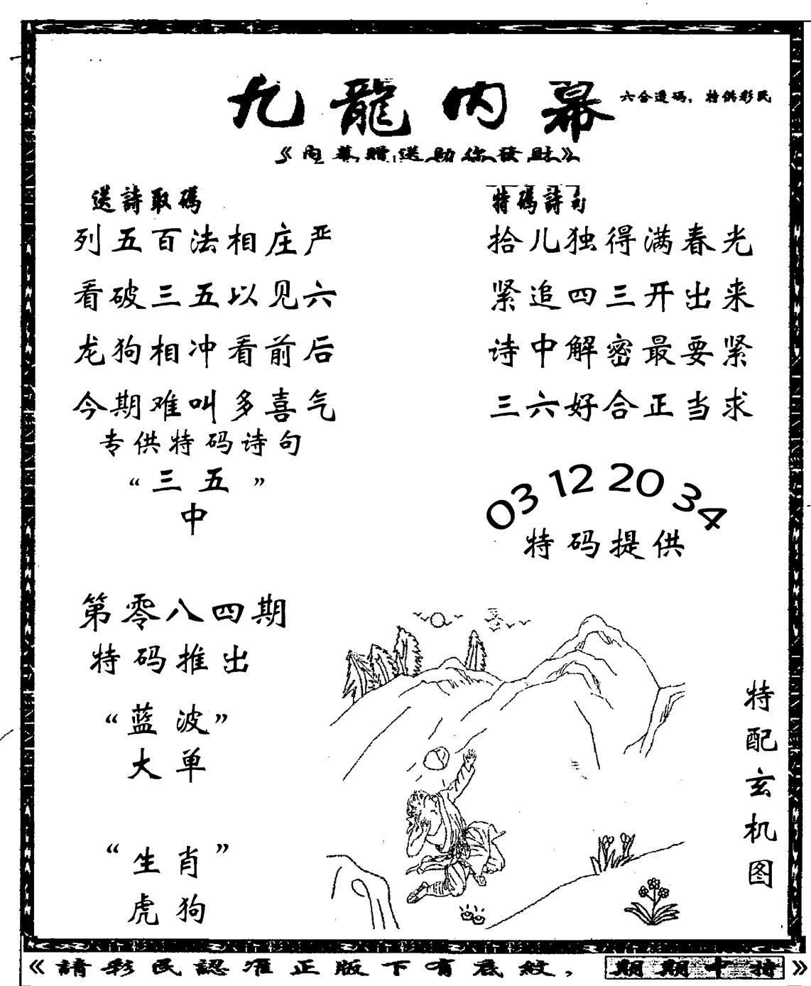 084期老九龙内幕(黑白)