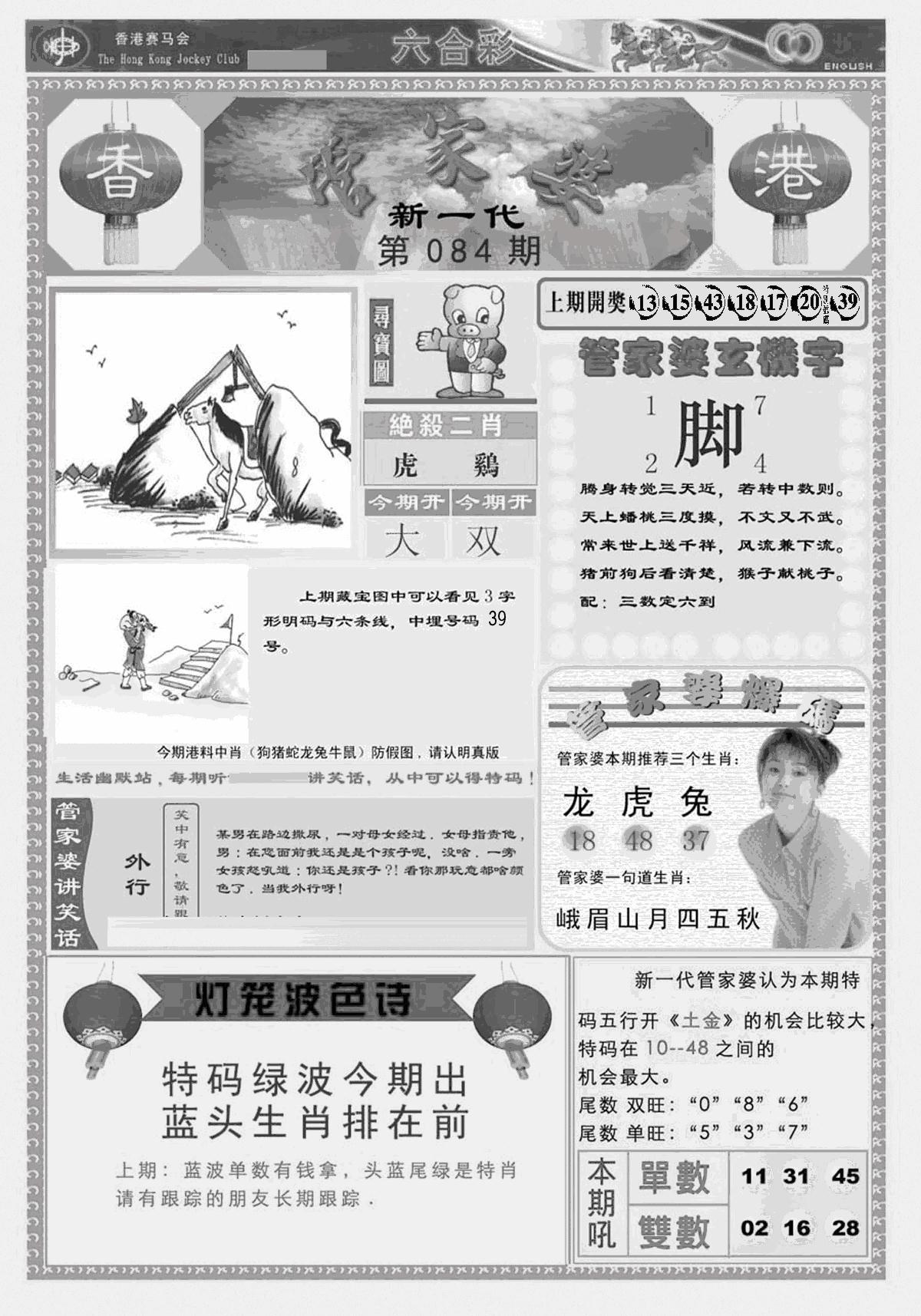 084期新当天报-3(黑白)