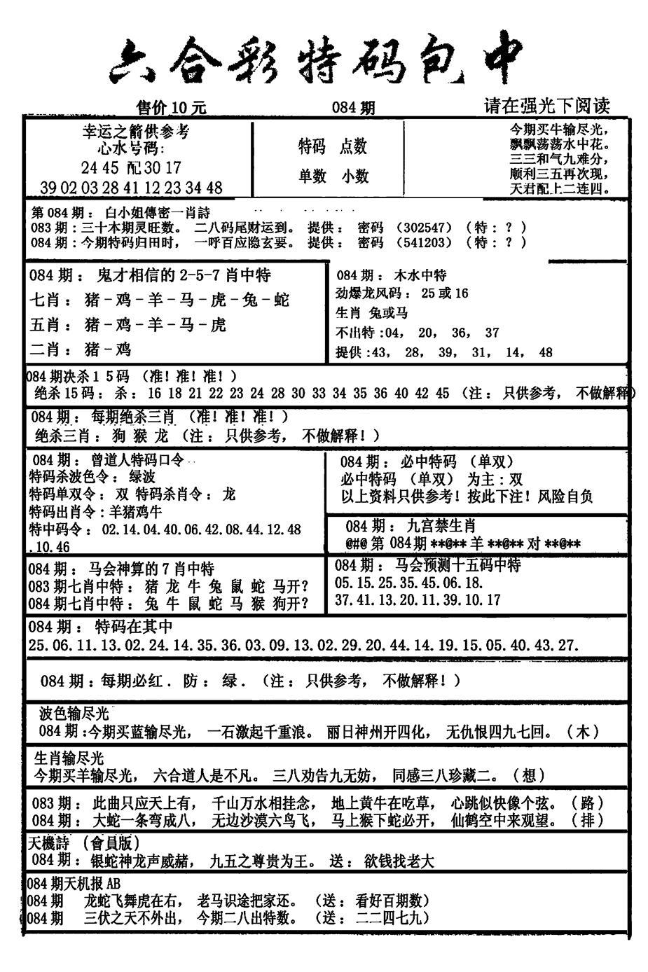 084期六合彩特码包中(黑白)