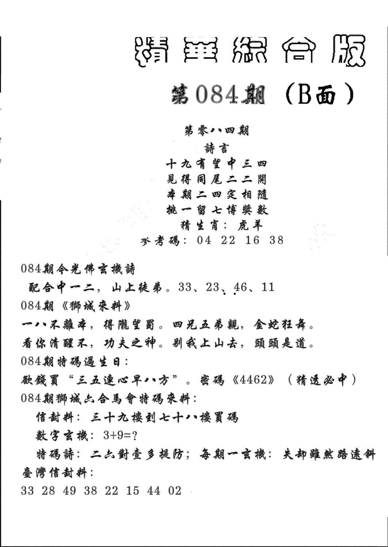 084期精华综合B(黑白)
