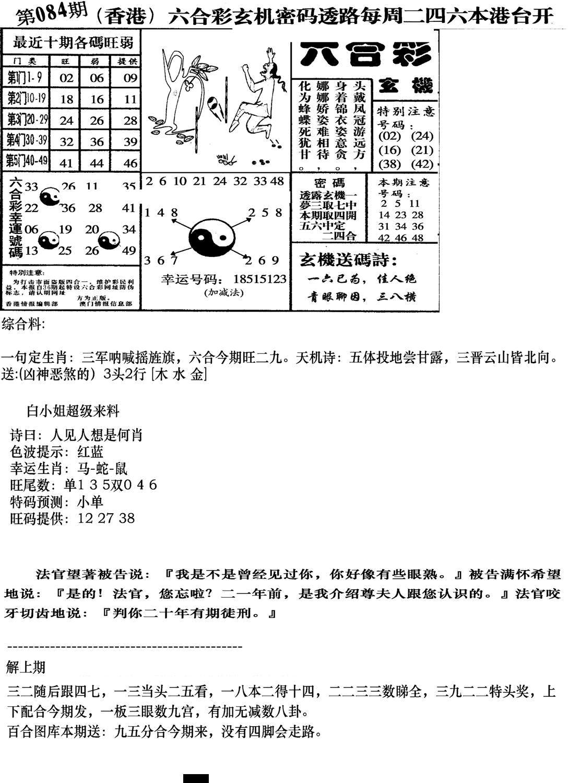 084期钻石玄机B(黑白)