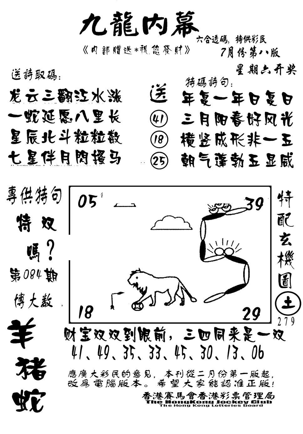 084期香港九龙传真-2(黑白)