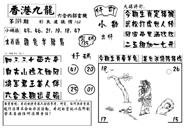 084期香港九龙传真-4(黑白)